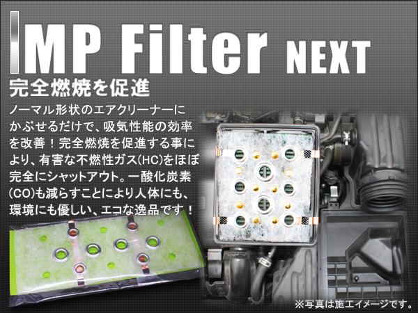 MPフィルター